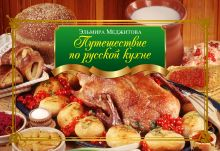 Путешествие по русской кухне