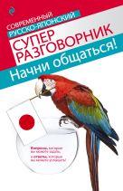 Жук Т.В. - Начни общаться! Современный русско-японский суперразговорник' обложка книги