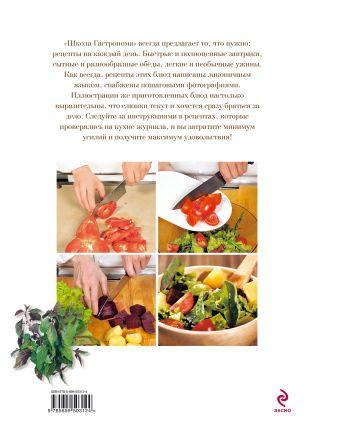 Школа Гастронома. Вкусные блюда на каждый день