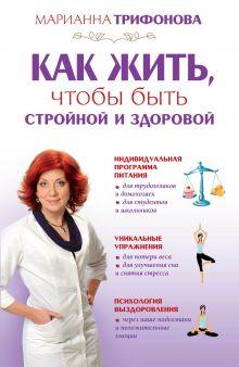 Как жить, чтобы...Полезные советы о здоровье, красоте и многом другом