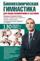 Фохтин В.Г. - Биомеханическая гимнастика для мышц позвоночника и суставов' обложка книги