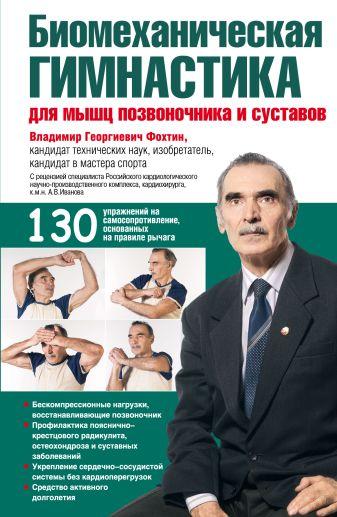 Фохтин В.Г. - Биомеханическая гимнастика для мышц позвоночника и суставов обложка книги