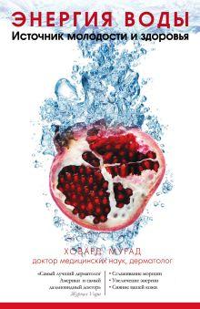 Энергия воды. Источник молодости и здоровья