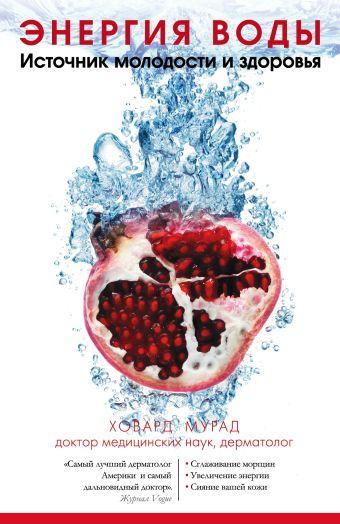 Энергия воды. Источник молодости и здоровья Мурад Х.