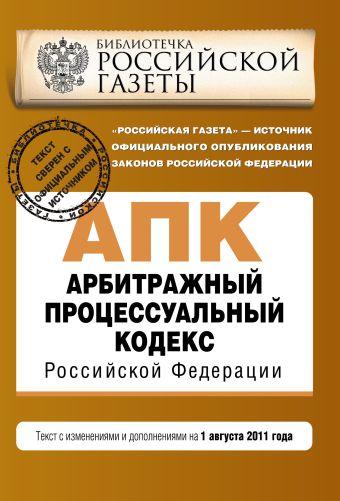 Арбитражный  процессуальный кодекс Российской Федерации : текст с изм. и доп. на 1 августа 2011 г.