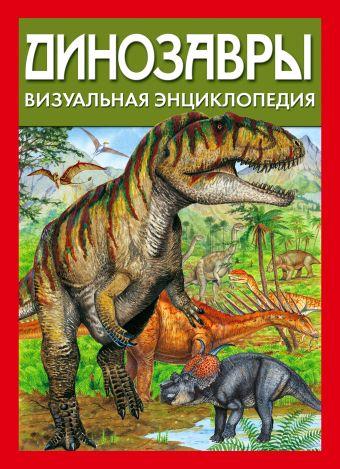 Динозавры. Визуальная энциклопедия Диксон Д.