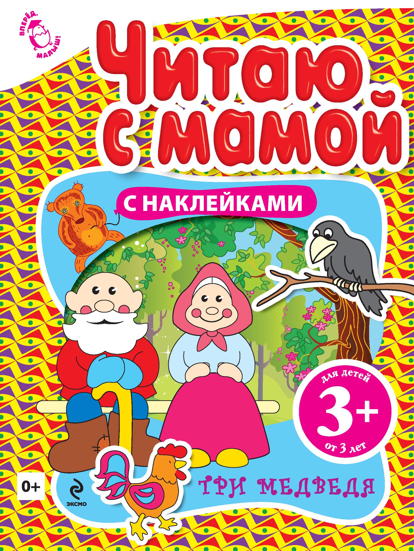 3+ Читаю с мамой (с наклейками). Три медведя