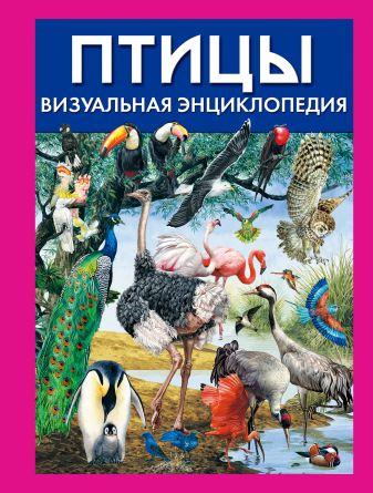 Дэвид Элдертон - Птицы. Визуальная энциклопедия обложка книги