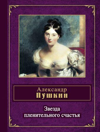 Звезда пленительного счастья Пушкин А.С.