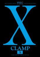 CLAMP - Икс. Книга 5. Семь светил. Часть третья' обложка книги