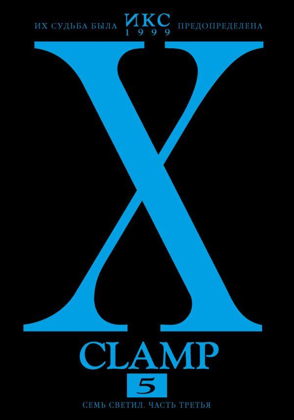 Икс. Книга 5. Семь светил. Часть третья CLAMP