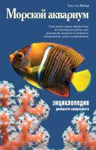 Тристан Логер - Морской аквариум (Подарочные издания. Живой мир нашей планеты)' обложка книги