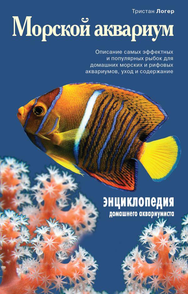 Логер Тристан Морской аквариум (Подарочные издания. Живой мир нашей планеты)