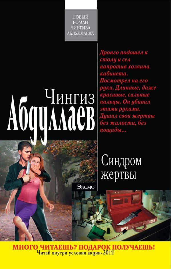 Синдром жертвы Абдуллаев Ч.А.
