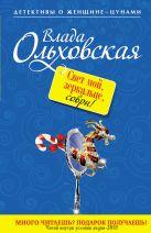 Ольховская В. - Свет мой, зеркальце, соври!' обложка книги
