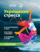 Алиев Х. - Укрощение стресса' обложка книги