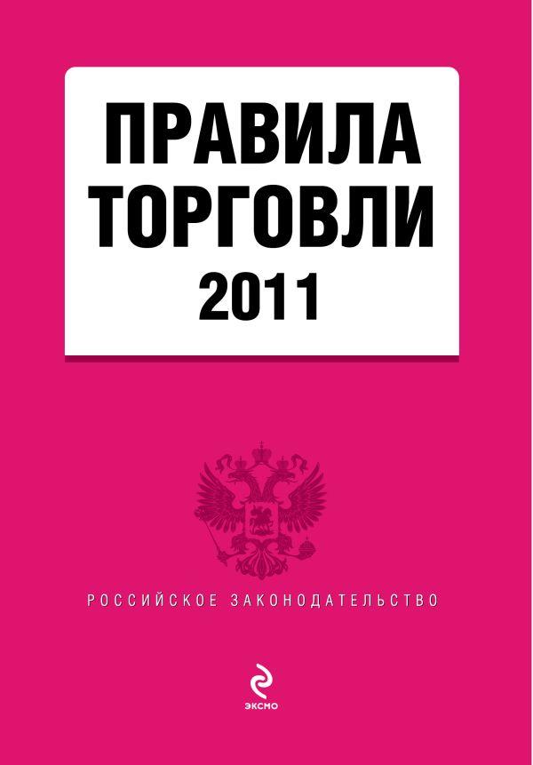 Правила торговли 2011