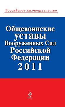 Общевоинские уставы Вооруженных сил Российской Федерации 2011