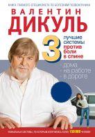 Дикуль В.И. - 3 лучшие системы от боли в спине (МирКниги)' обложка книги
