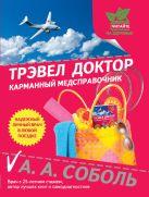 Соболь А.А., Михайлова С.В. - Трэвел доктор' обложка книги