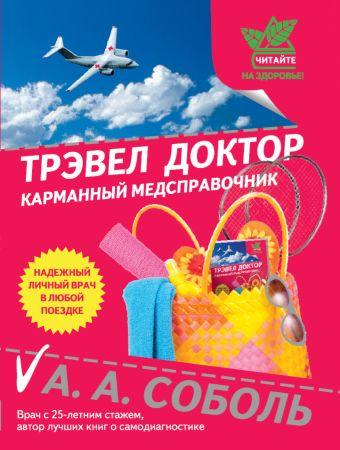 Трэвел доктор Соболь А.А., Михайлова С.В.