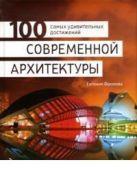Фролова Е.А. - 100 самых удивительных достижений современной архитектуры' обложка книги