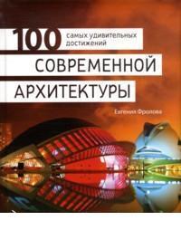 Евгения Фролова - 100 самых удивительных достижений современной архитектуры обложка книги