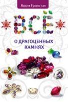 Гулевская Л. - Все о драгоценных камнях' обложка книги