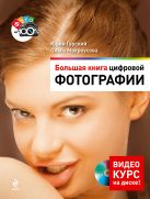 Гурский Ю.А., Мокроусова О.В. - Большая книга цифровой фотографии (+DVD)' обложка книги