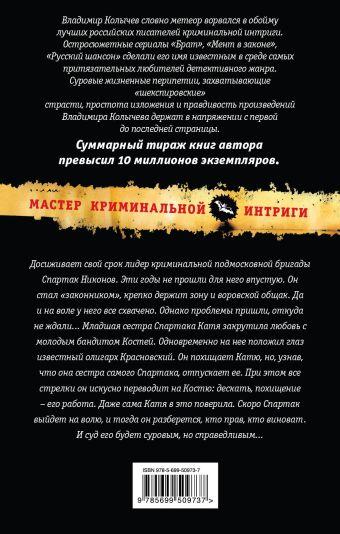 Бригадир: Не будет вам мира Колычев В.Г.