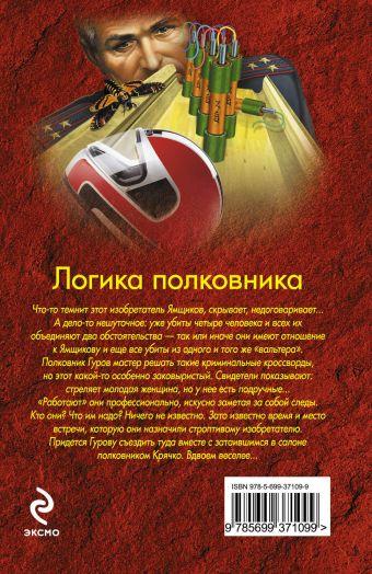 Логика полковника Леонов Н.И., Макеев А.В.
