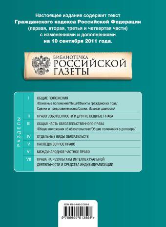 Гражданский кодекс Российской Федерации. Части первая, вторая, третья и четвертая : текст с изм. и доп. на 10 сентября 2011 г.