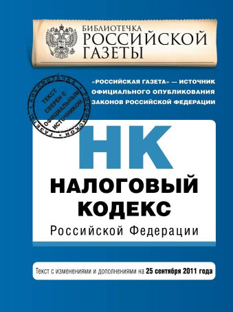 Налоговый кодекс Российской Федерации. Части первая и вторая : текст с изм. и доп. на 25 сентября 2011 г.