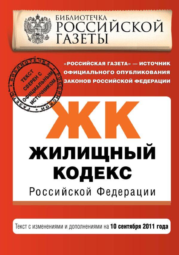 Жилищный кодекс Российской Федерации : текст с изм. и доп. на 10 сентября 2011 г.