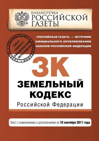 Земельный кодекс Российской Федерации : текст с изм. и доп. на 10 сентября 2011 г.