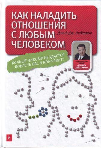 Либерман Д.Д. - Как наладить отношения с любым человеком обложка книги