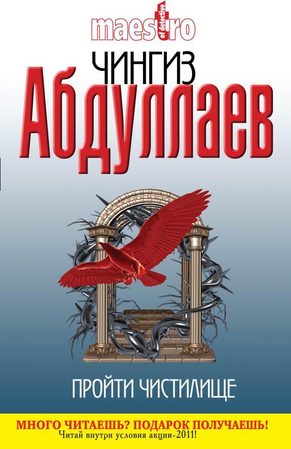 Пройти чистилище Абдуллаев Ч.А.