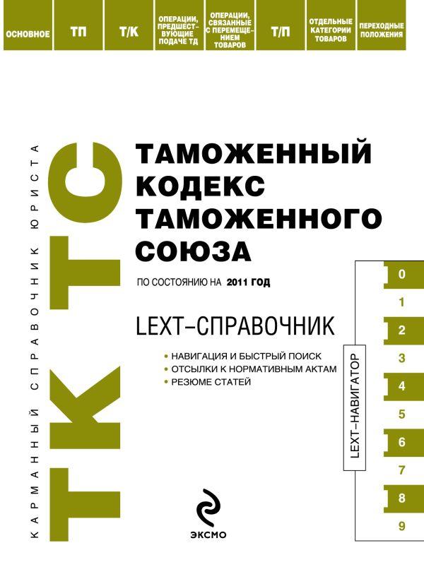 LEXT-справочник. Таможенный кодекс Таможенного союза. По состоянию на 2011 год