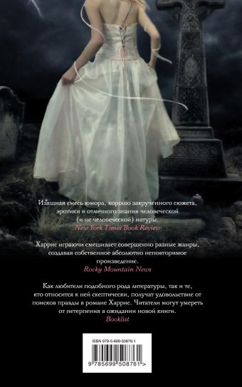 Месть мертвеца Харрис Ш.