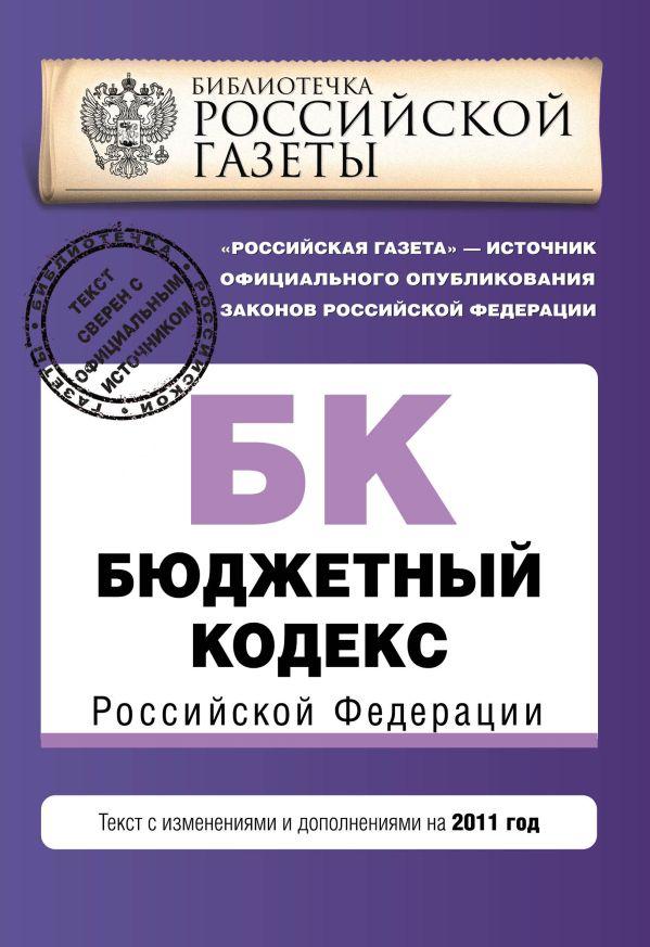 Бюджетный кодекс Российской Федерации : текст с изм. и доп. на 2011 г.
