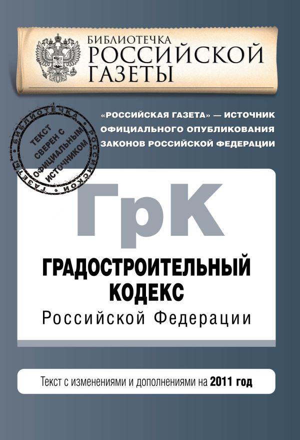 Градостроительный кодекс Российской Федерации : текст с изм. и доп. на 2011 г.