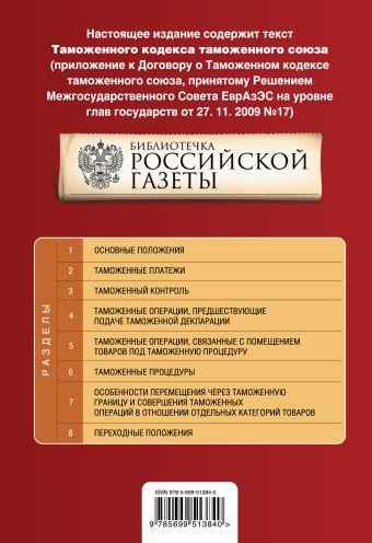 Таможенный кодекс таможенного союза : текст с изм. и доп. на 2011 г.
