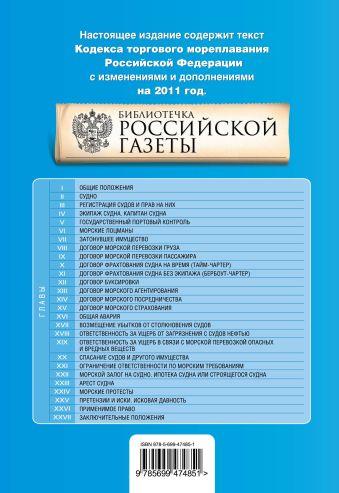 Кодекс торгового мореплавания Российской Федерации : текст с изм. и доп. на 2011 г.