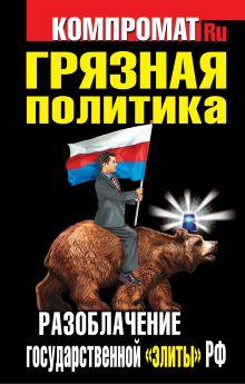 """Грязная политика. Разоблачение государственной """"элиты"""" РФ"""