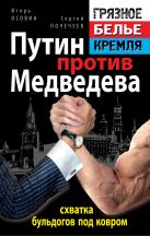 Осовин И.А., Почечуев С.А. - Путин против Медведева - схватка бульдогов под ковром' обложка книги