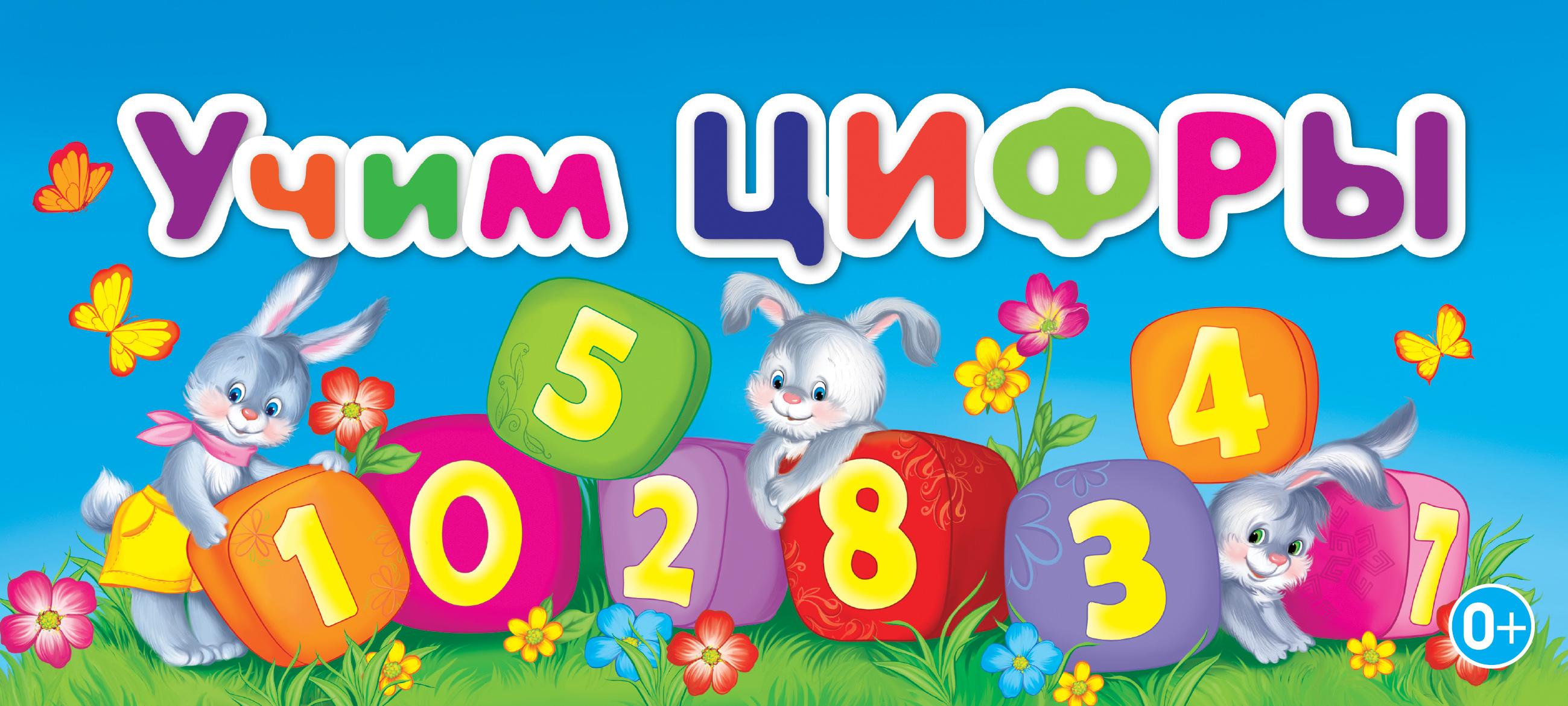 Учим цифры киричек е ред учим цифры учим цвета я считаю до 10 4