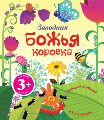 3+ Заводная божья коровка (с игрушкой) Уотт Ф.
