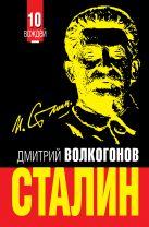 Волкогонов Д.А. - СТАЛИН. Впервые обе книги одним томом!' обложка книги