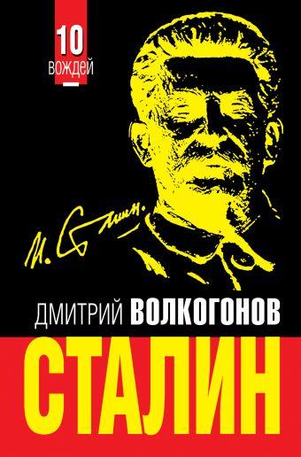 СТАЛИН. Впервые обе книги одним томом! Волкогонов Д.А.