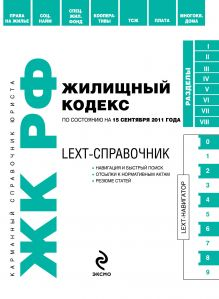 LEXT-справочник. Жилищный кодекс Российской Федерации по состоянию на 15 сентября 2011 года